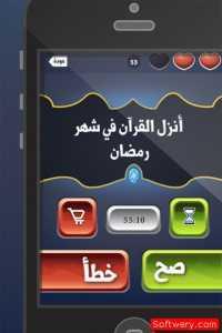 صح ام خطاء-softwery.com00003