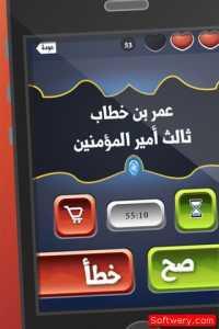 صح ام خطاء-softwery.com00004