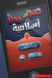 صح ام خطاء-softwery.com00005