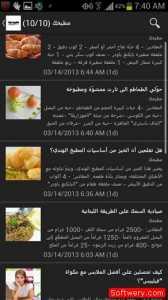مجلاتي Apk - softwery.com00005