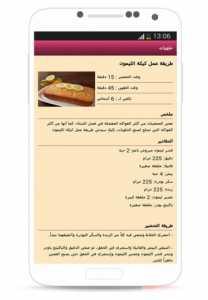 وصفات - softwery.com00002
