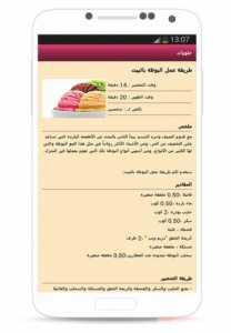 وصفات - softwery.com00005