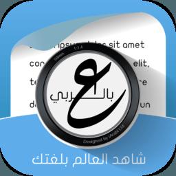 تحميل تطبيق iQamous IOS المترجم الفوري عبر التصوير للايفون