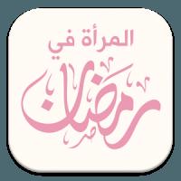 تحميل المرأة في رمضان - برنامج و فتاوى