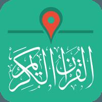تحميل تطبيق Quran GPS القرآن الكريم