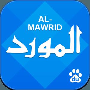 تحميل قاموس المورد عربى إنجليزى Al Mawrid Ar-En APK للاندرويد