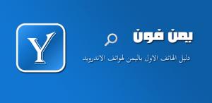 تحميل قواعد بيانات يمن فون 2016 yemenfon رابط مباشر