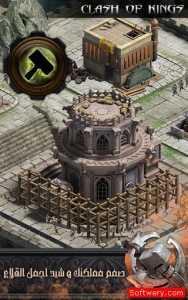 تحديث جديد لعبة صراع العروش Clash of Kings العبة للاندرويد والايفون - www.softwery.com Image00001