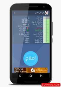 تحميل تطبيق Wifi Doctor لتسريع الأنترنت وأصلاح مشاكل الواي فاي اندرويد - www.softwery.com Image00001