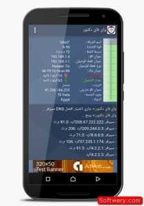 تحميل تطبيق Wifi Doctor لتسريع الأنترنت وأصلاح مشاكل الواي فاي اندرويد - www.softwery.com Image00002