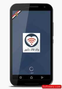تحميل تطبيق Wifi Doctor لتسريع الأنترنت وأصلاح مشاكل الواي فاي اندرويد - www.softwery.com Image00003