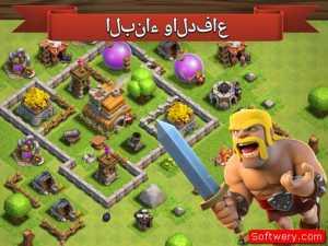 تحميل لعبة كلاش اوف كلانس Clash of Clans صراع العشائر اندرويد و أيفون - www.softwery.com Image00003