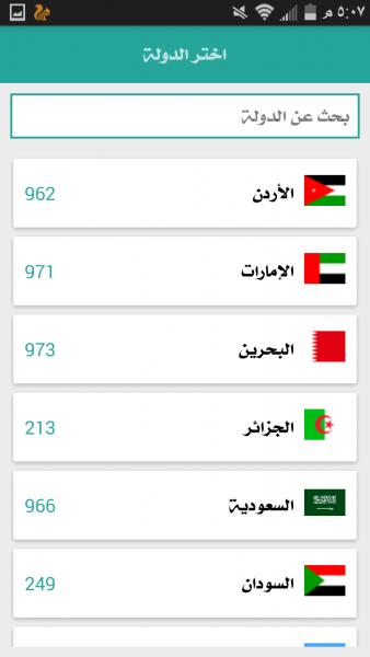 برنامج معرفة اسم المتصل في جميع الدول العربية وشركات الاتصالات