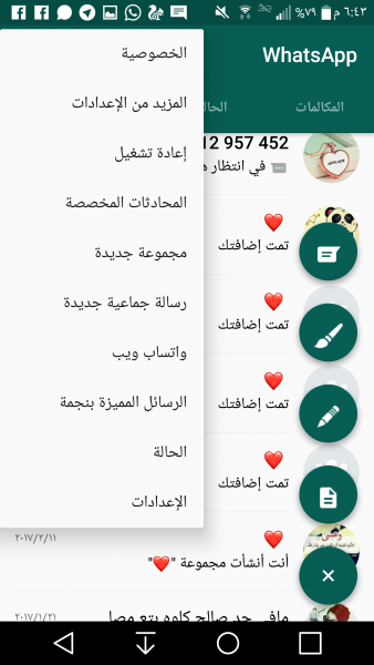 تحميل واتس اب بلس الازرق سامسونج 2017 الاصدار الجديد WhatsApp Plus