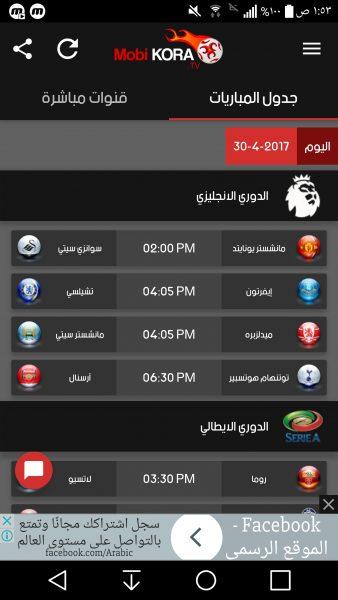 تحميل تطبيق موبي كورة mobi kora مشاهدة المباريات بث مباشر للاندرويد