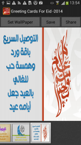 Eid 2014 Greeting Cards (1) 