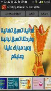Eid 2014 Greeting Cards (2) 