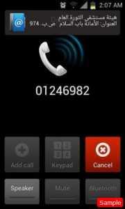 برنامج يمن فون